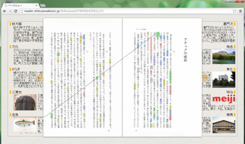 20130703_keizo_ebook_2