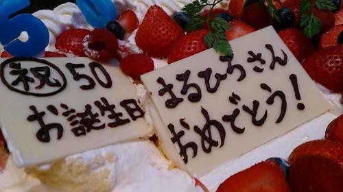20130901_nakano_cake_cut