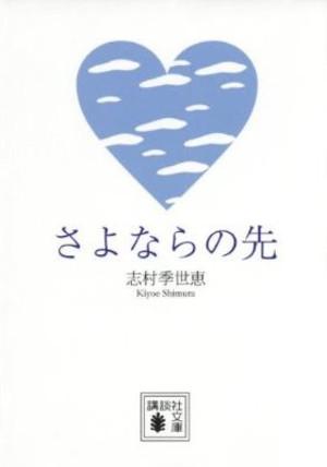 20131008_sayonara
