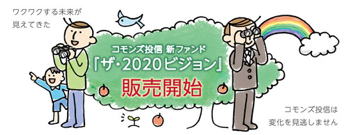 20131216_2020vision