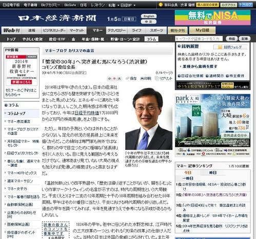 20140105_nikkei