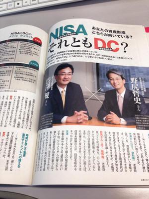 20140204_nisa_dc