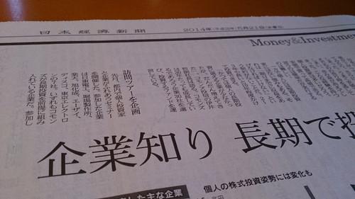 20140521_nikkei2