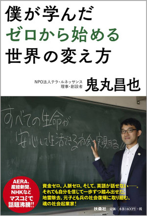 20140602_onimaru_3