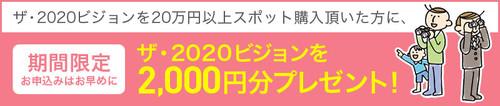 20140702_campaign