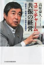 20140712_takahara_2