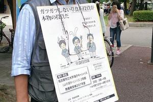 20140720_aichi_samasemi_1