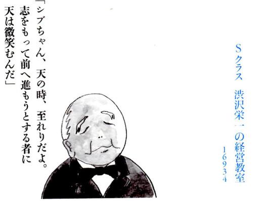 20140721_shibu