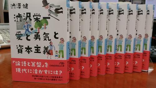 20141028_aiyukishihonnshugi