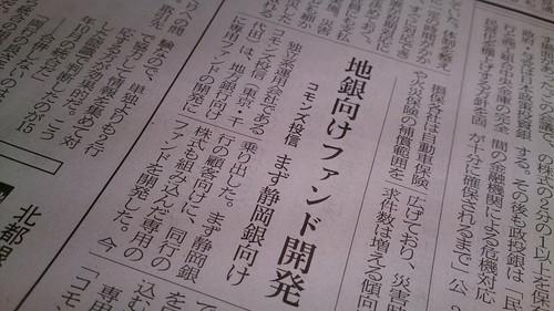 20140119_shizugin