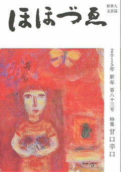 20150328_83_cover