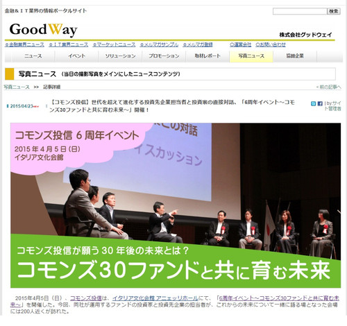 20150523_goodway