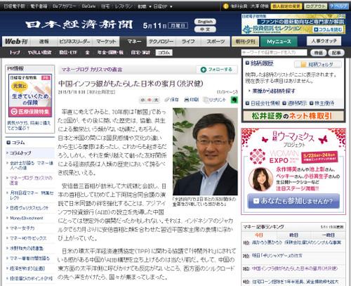 20150511_nikkei