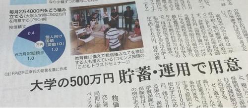 20150513_nikkei