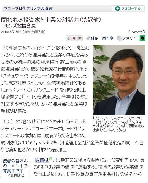 20150606_nikkei