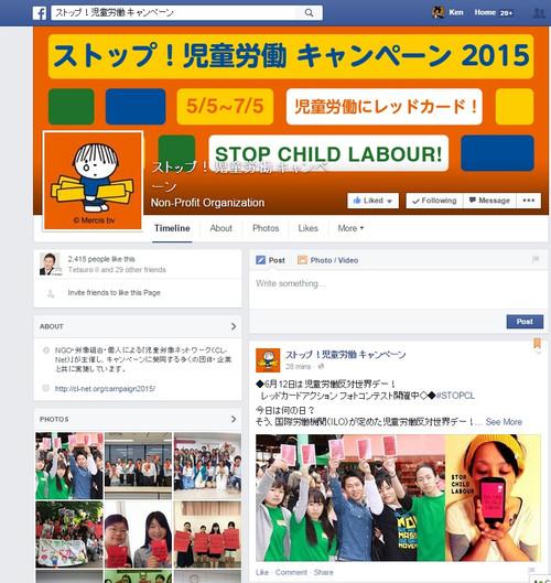20150612_stop_fb