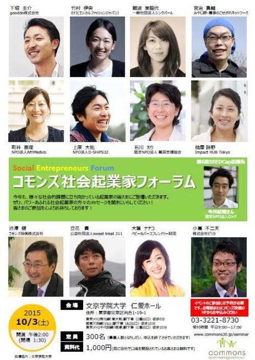 20151001_social