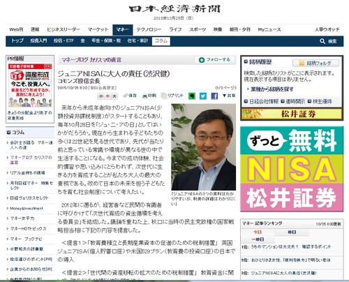 20151025_nikkei