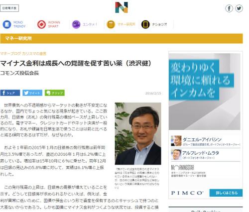 20160215_nikkei_4