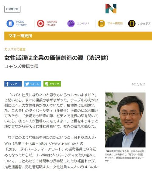 20160313_nikkei