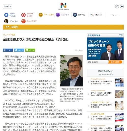 20160628_nikkei