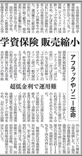20160629_nikkei