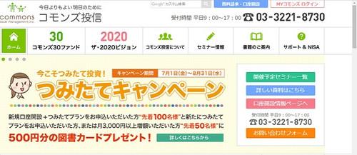 20160705_tsumi