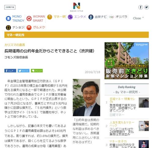 20160718_nikkei