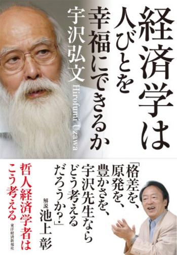 20160919_uzawa