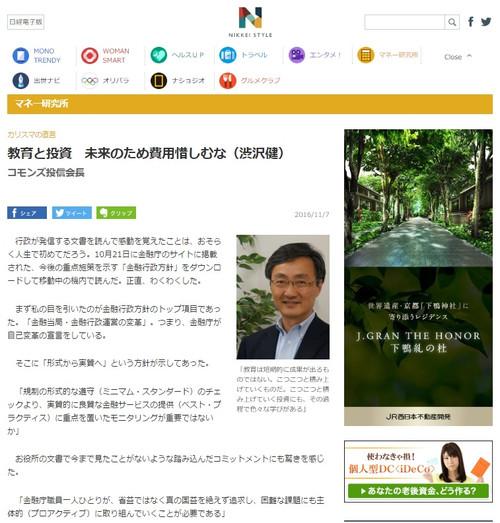 20161107_nikkei