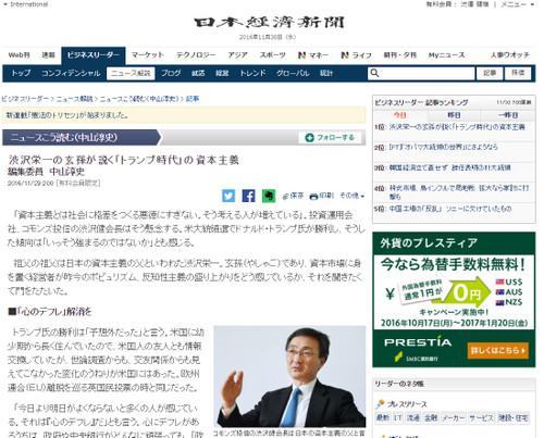 20161130_nikkei