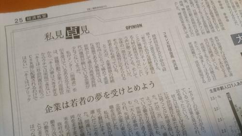20170106_nikkei
