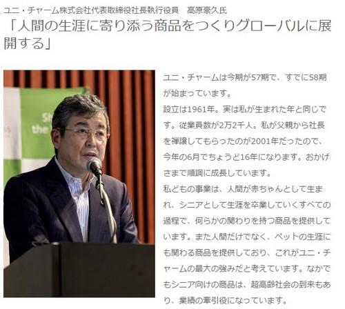 8th_dialog_takahara