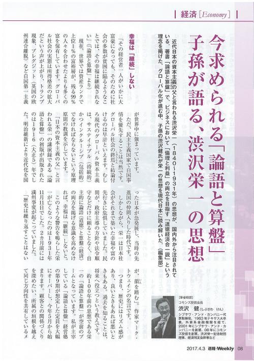 20170419_kyodo1