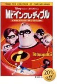 mr_incredible