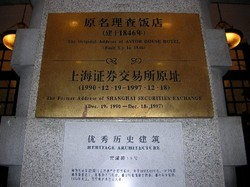 shanghai_hotel_sign